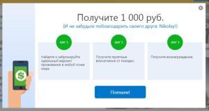 кэшбек букинг 1000р