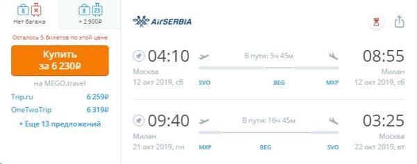 Снижение цен от AirSerbia: полеты из Москвы в разные страны Европы за 3100 рублей. - scr.2364