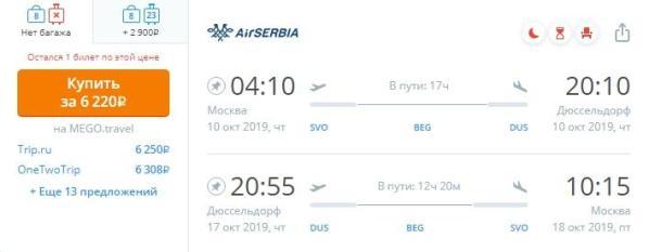 Снижение цен от AirSerbia: полеты из Москвы в разные страны Европы за 3100 рублей. - scr.2366