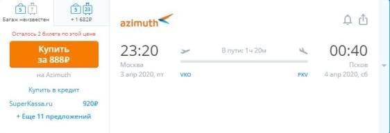 Азимут: прямые рейсы между Псковом и Москвой всего за 888 рублей в одну сторону! - screenshot.493