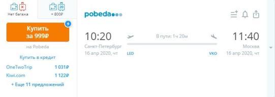 Много направлений от Победы всего за 999 рублей в одну сторону или от 1998 рублей туда-обратно - screenshot.569