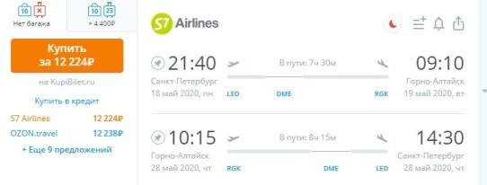 Исследуем Россию, когда станет можно! Полеты из Москвы и Петербурга на Алтай от 10400/12200 рублей - screenshot.638
