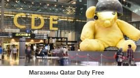 Скидка 10% в Duty Free Doha для пассажиров QATAR Airways