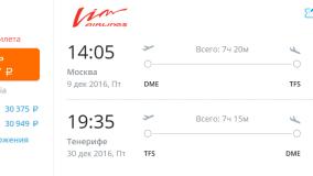 Горящий чартер ВИМ-Авиа: Москва-Тенерифе 9-31 декабря - 13 170 рублей!