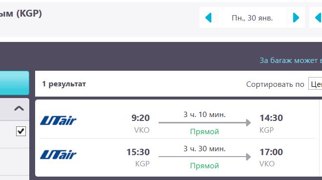 Горящий билет: Москва - Когалым 30 января-6 февраля 2017, 6 980 р.