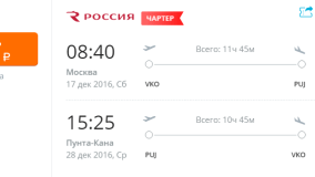 Горящий чартер в Доминикану: Москва - Пунта-Кана 17-28 декабря - 31 700 рублей!