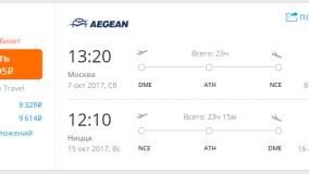 Горящий билет Aegean: Москва-Ницца 7-15 октября - 9300 рублей!