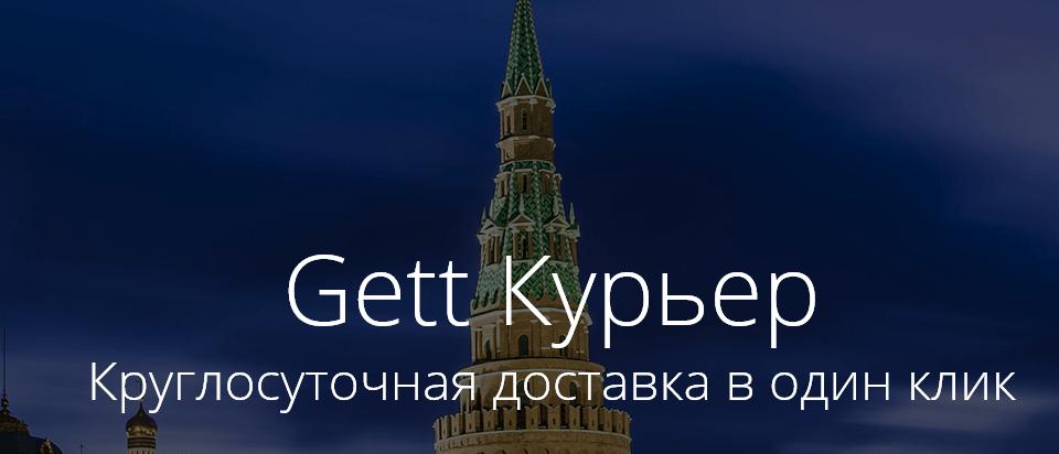 GETT курьер: Доставка по Москве за 199 рублей!
