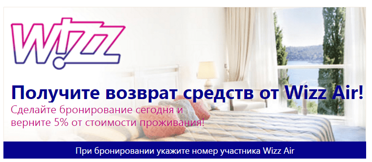Акция BOOKING.Com: Скидка 5% клиентам Wizzair!
