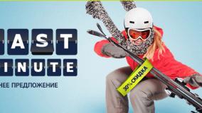 Распродажа AIRBALTIC: Билеты от 19 евро + скидка 30% на горнолыжное снаряжение!