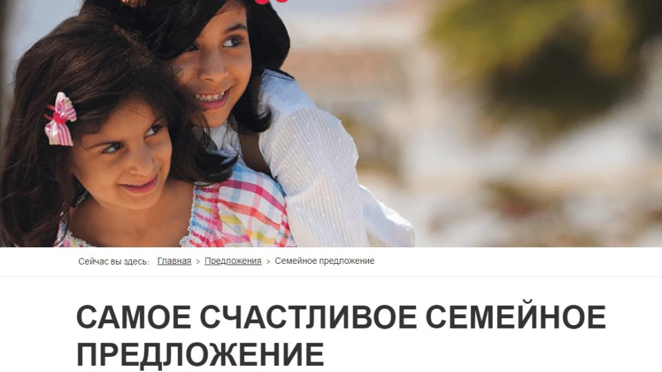 МОВЕНПИК акция: Дети едят бесплатно!