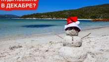 Пляжный отдых в декабре. Куда поехать на море недорого?