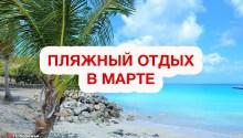 Пляжный отдых в марте, побережье Карибского моря