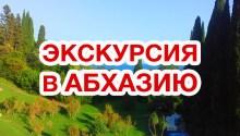 Куда поехать, экскурсия в Абхазию из Сочи на 1 день