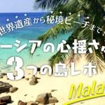 世界遺産から離島・秘境ビーチまで!マレーシアの心揺さぶる3つの島レポの画像