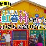 台北から虹色の村「彩虹眷村」にタクシーであの人に会いに行ってみた!の画像