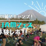 富士山の麓でキャンプ!朝霧JAMフェスを体験レポ!おすすめの日帰り温泉情報も!の画像