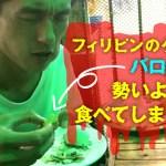 """衝撃体験!!フィリピンのゲテモノ""""バロット""""を勢いよく2個食べてしまった件の画像"""