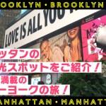 マンハッタンの王道観光スポットをご紹介!見どころ満載の女ニューヨークの旅!の画像