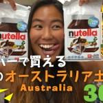 【女子必見!】スーパーで買える人気のオーストラリア土産30選!の画像