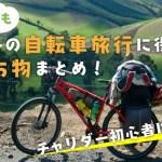 【チャリダー初心者は必見!】意外にも海外の自転車旅行に役立つ持ち物まとめ!の画像