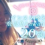 【オシャレ女子必見♡]インスタ映えする鹿児島kawaiiカフェ20選!の画像