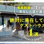 奄美群島に1ヶ月間滞在した僕が選ぶ、絶対に滞在してほしいゲストハウス4選の画像