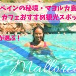 【20代女子が選ぶ】スペインの秘境・マヨルカ島のビーチ・カフェおすすめ観光スポット8選!の画像