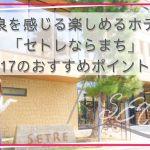 奈良を感じ楽しめるホテル「セトレならまち」17のおすすめポイントの画像
