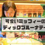 世界初!可愛いミッフィーのお店☆ディックブルーナテーブル!の画像