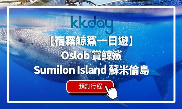 Oslob 賞鯨鯊, Sumilon Island 蘇米倫島, CEBU, KKday