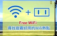 尋找宿霧免費WiFi熱點-菲律賓網路慢又貴,哪裡有Free WiFi+充電插座