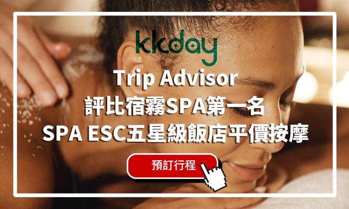 kkday-spa-01