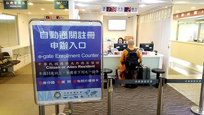 自動通關註冊-申辦入口