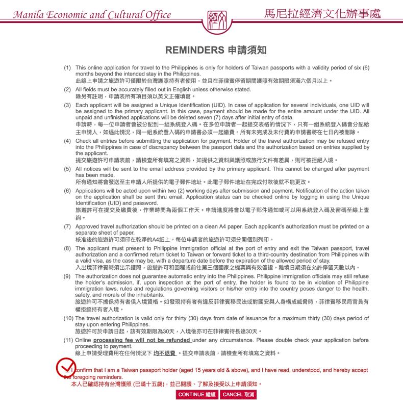 菲律賓入境電子簽證-申請須知
