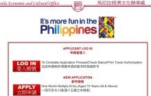 如何辦理【菲律賓電子簽證ETA】申請流程教學,菲律賓,宿霧入境簽證