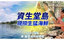 【宿霧旅遊】資生堂島x現撈生猛海鮮-Caohagan Island Cebu