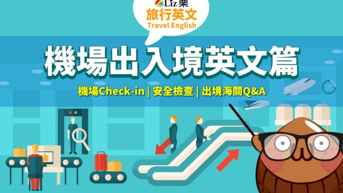機場常用英文會話,對話,Check-in, 出入境海關問題,英文如何回覆