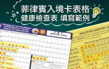【入境菲律賓機場表格填寫】菲律賓海關入境卡,健康申報表格範例