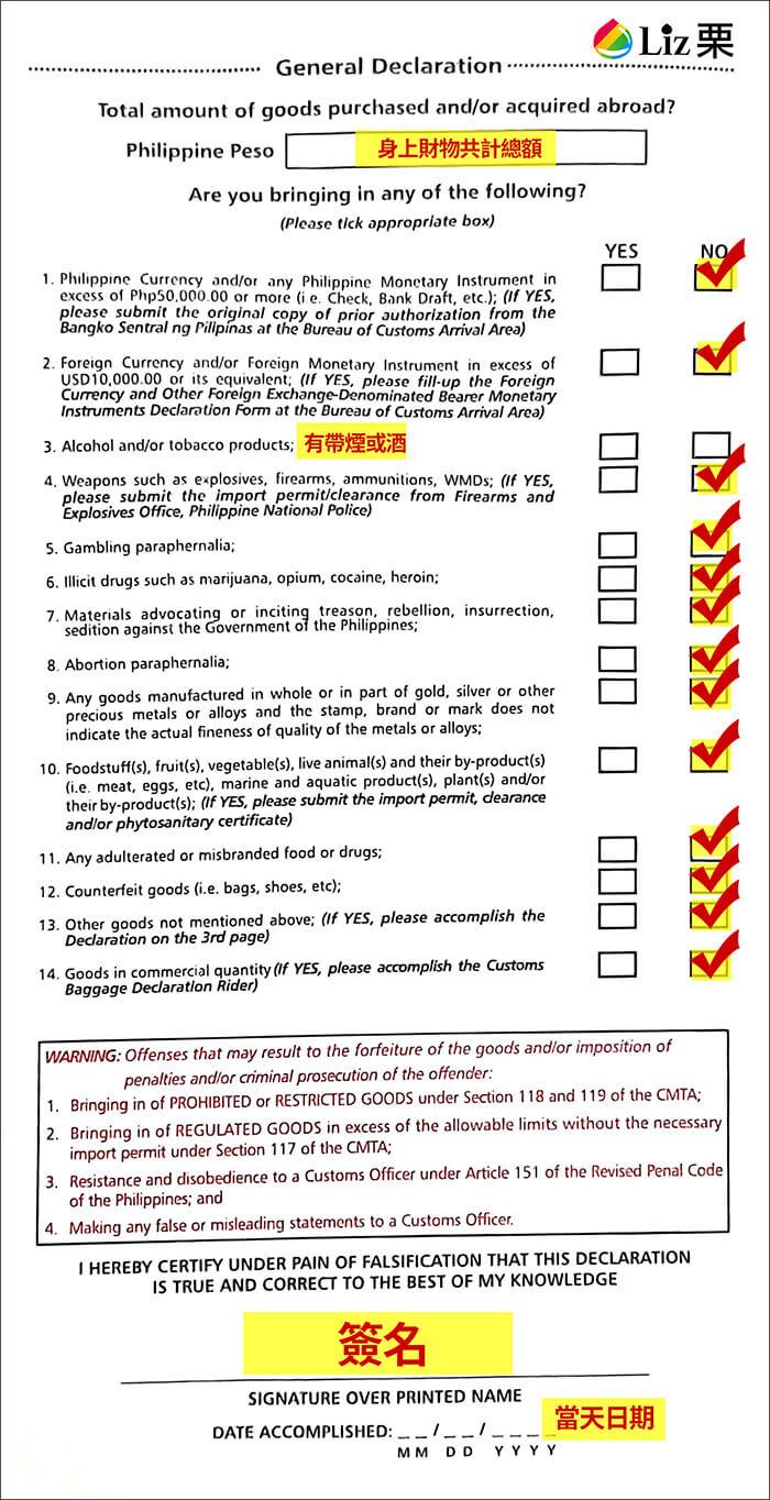 海關申報表填寫須知, 填寫範例表格, 菲律賓遊學