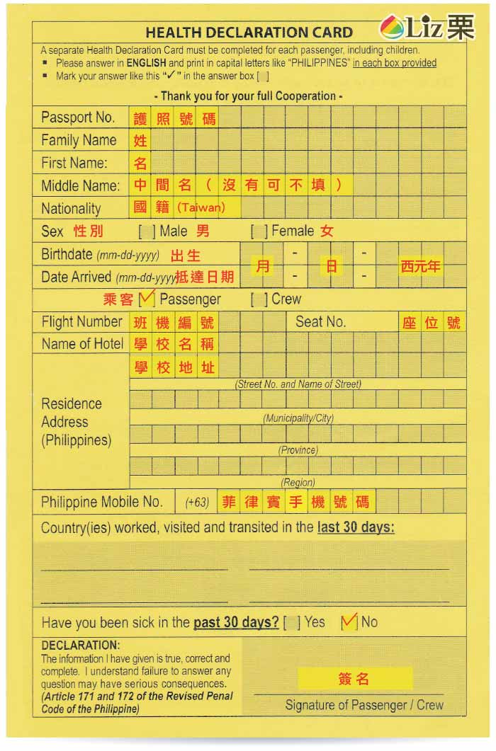 菲律賓健康申報表, 菲律賓入境表格, 入境菲律賓表格填寫