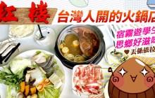 麻辣鴛鴦鍋【紅樓火鍋】宿霧遊學生的家鄉味|RED HOUSE