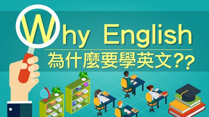為什麼要學英文,如何學好英文,學英文的好處,學習英文的原因