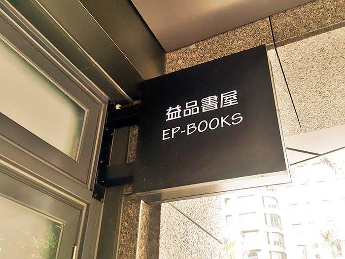 益品書屋, EP-books, 益品講堂, 忠孝新生五號出口捷運站, 一品書店