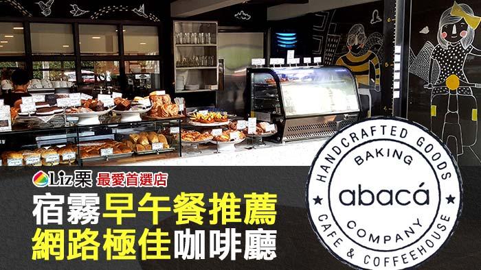 宿霧早餐推薦,CEBU早午餐推薦,宿霧網路好的咖啡, 推薦咖啡廳