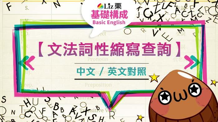 文法詞性縮寫, 英文詞性縮寫, 中文, 英文 ,意思, 對照表