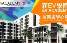 菲律賓語言學校, 宿霧EV學院, 新EV, 菲律賓斯巴達語言學校, 宿務語文學校, 英語學習環境
