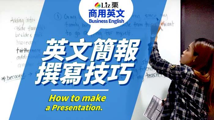 簡報英文, 教你如何用英文撰寫簡報