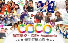 菲律賓宿霧遊學【學生遊學心得】學生COCO:IDEA語言學校