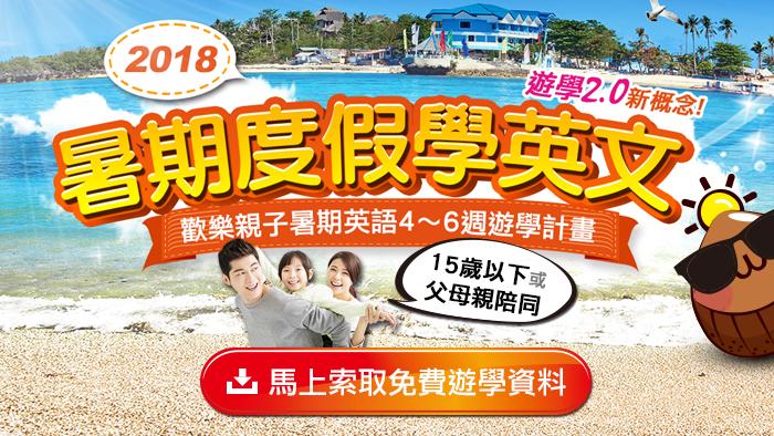 暑假親子團活動, 暑假親子遊學活動, 國小,國中 小孩 英文學習